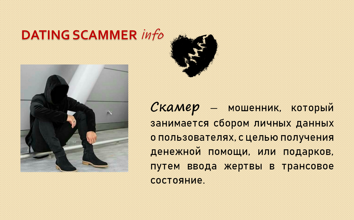 Dating scammer info