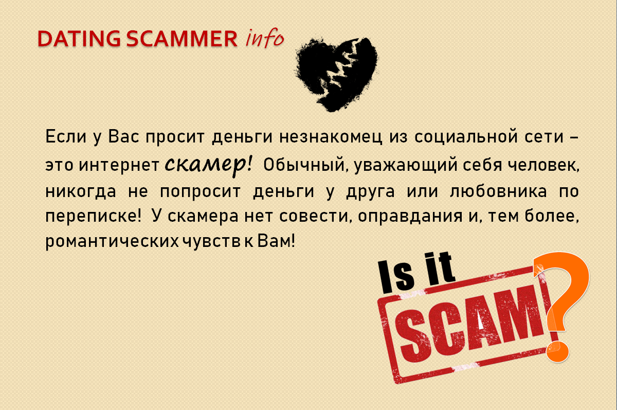 Dating scammer info 1