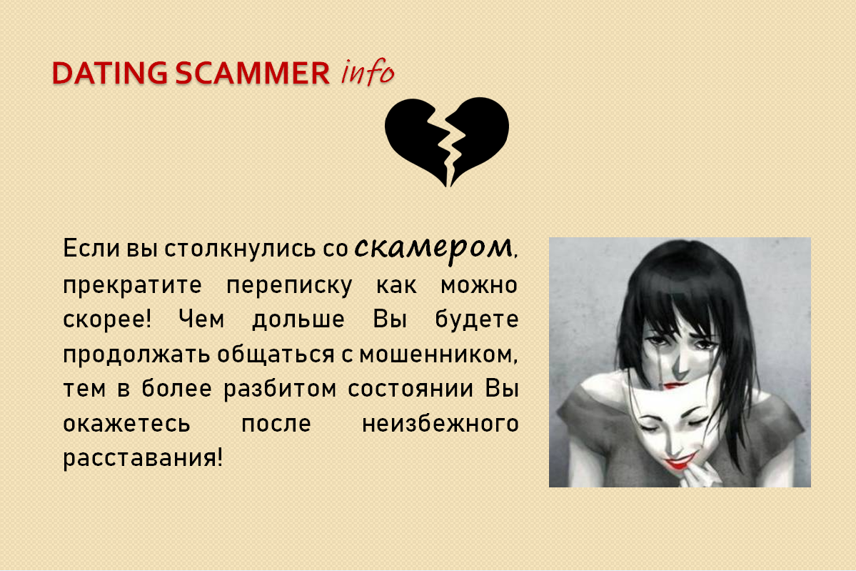 Dating scammer info 2