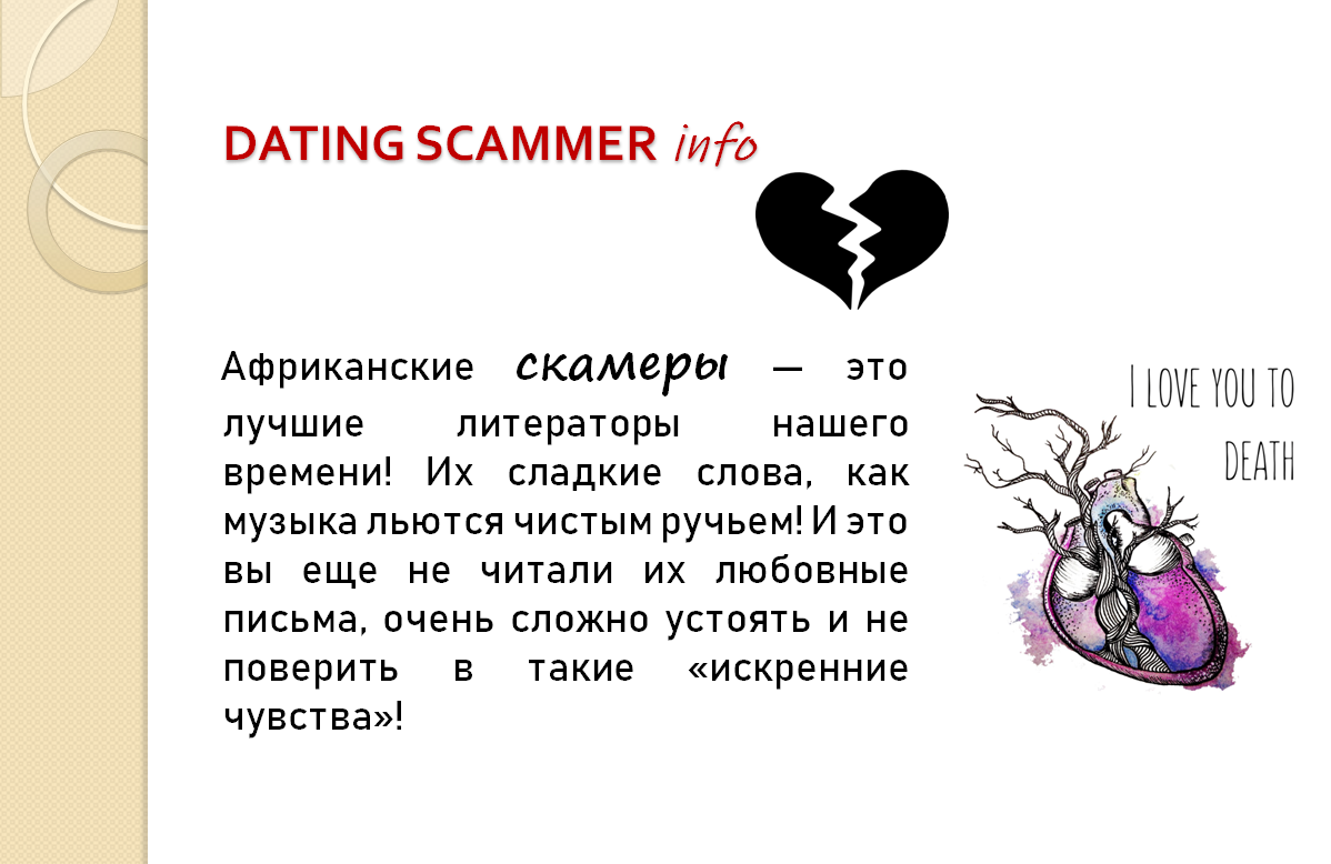 Dating scammer info 4