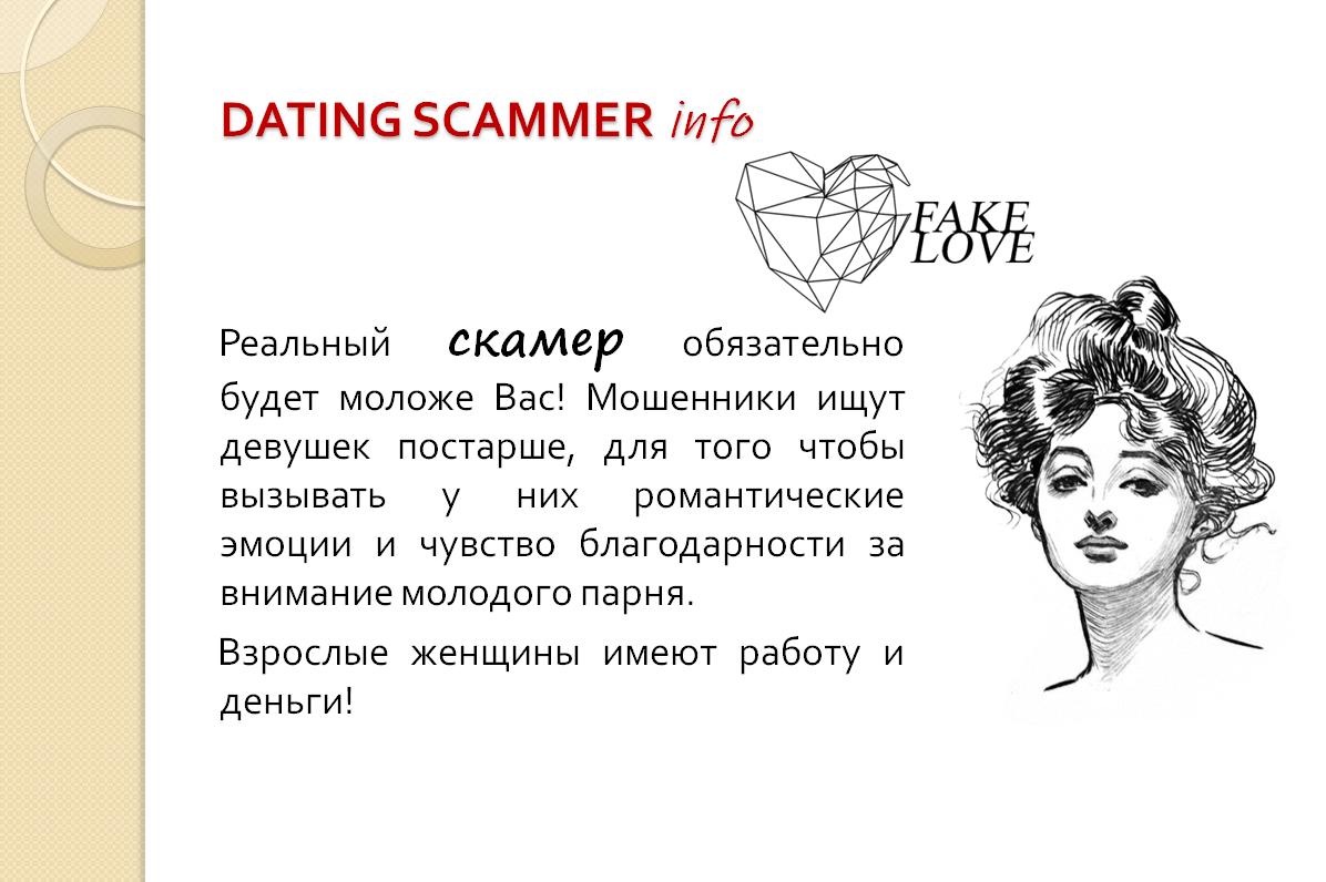 Dating scammer info 5