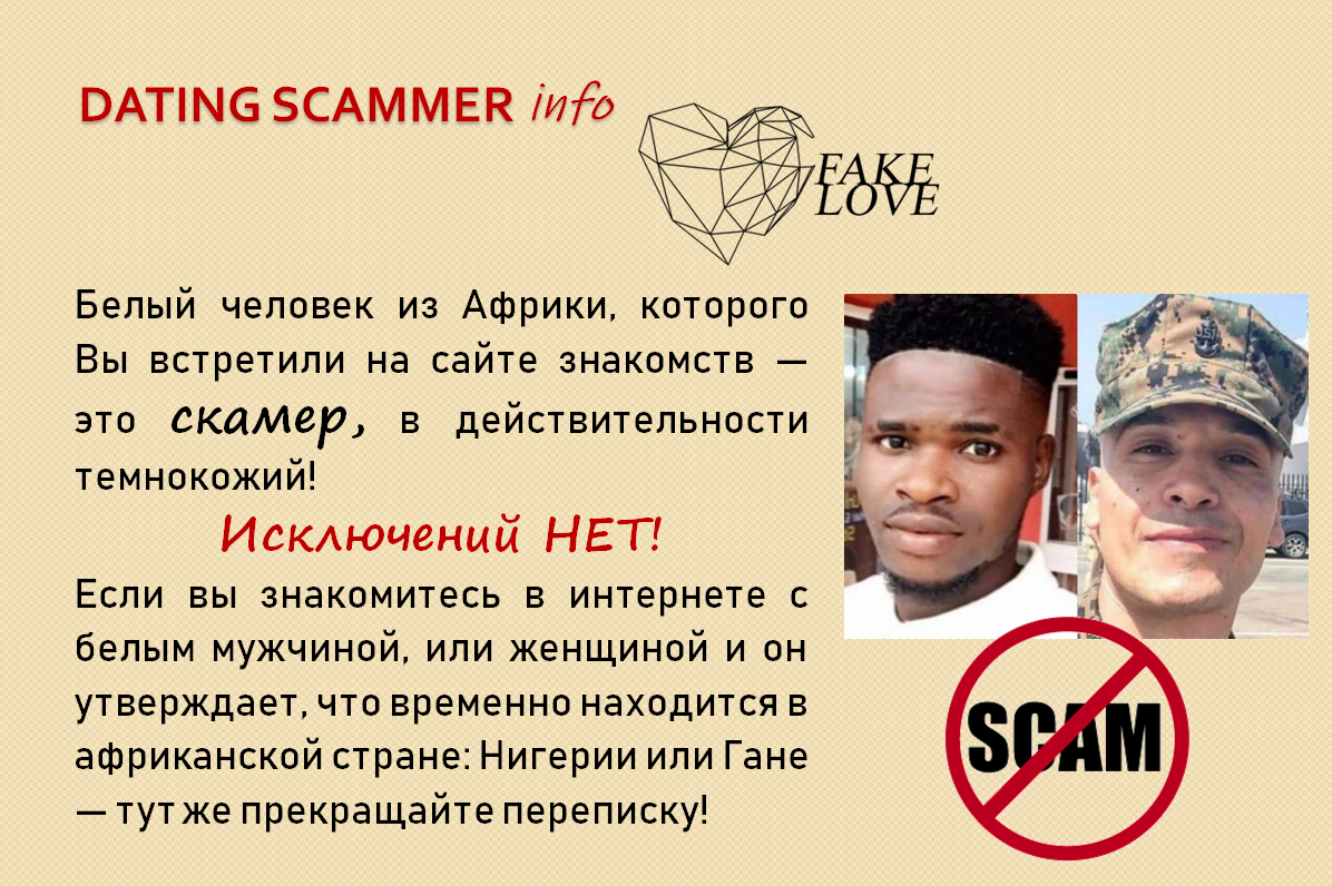 Dating scammer info 6