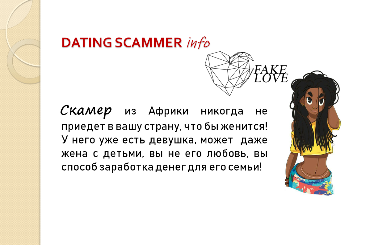 Dating scammer info 8